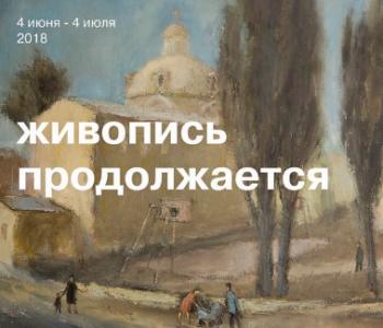 Выставка художников студии живописи Константина Сутягина