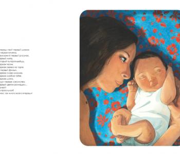 Выставка иллюстраций Квентина Гребана «Мама»