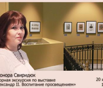 Экскурсия по выставке «Александр II. Воспитание просвещением»