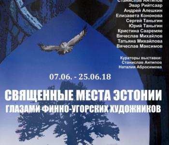 Выставка «Священные места Эстонии глазами финно-угорских художников»