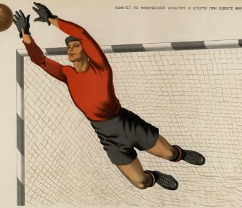 Выставка «О футбол, ты – мир!»