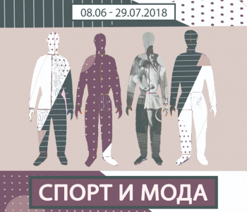 """Exhibition """"Sport and Fashion"""""""