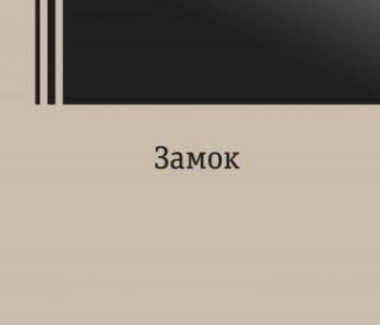 Лекция Михаила Рудницкого «Кто боится Франца Кафку»