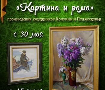 Выставка «Картина и рама»