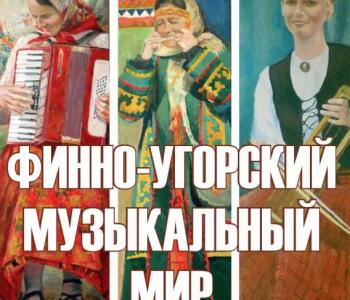 Выставка «Финно-угорский музыкальный мир»