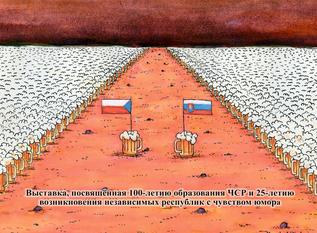 Выставка карикатур «ЧСР 100 & 25»
