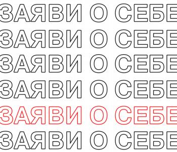 Винзавод выбрал сразу четырех кураторов в юбилейный год проекта СТАРТ