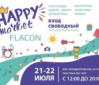 """""""HAPPY MARKET"""" на дизайн-заводе FLACON"""