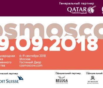 Credit Suisse и Cosmoscow анонсируют премию для молодых художников на 2018 год