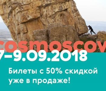 Cosmoscow 2018. Билеты со скидкой 50%