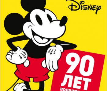 Мультимедийная выставка к 90-летию Микки Мауса