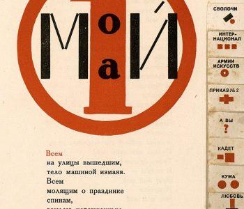 Лекционная программа в рамках выставки «Владимир Маяковский. Там и у нас»
