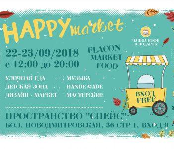 Happy market на дизайн-заводе FLACON