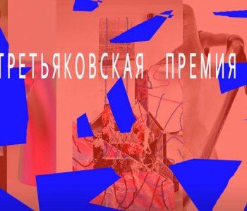 Третьяковская премия