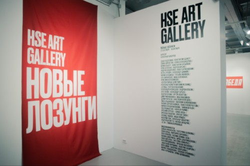 Пресс-завтрак в HSE ART Gallery