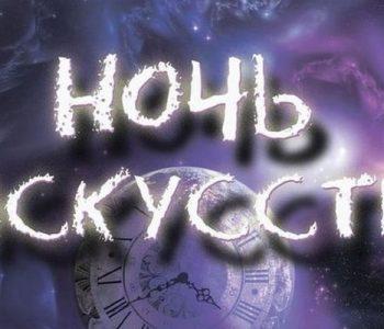 «Ночь искусств 2018» в Москве