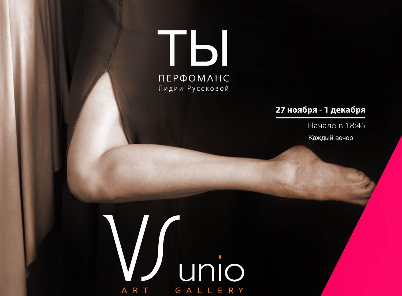 Перфоманс «ТЫ» Лидии Руссковой на выставке Александра Купаляна