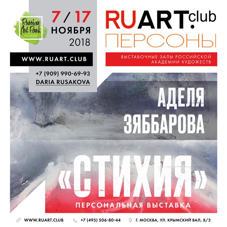 РуАРТ.ПЕРСОНЫ в Выставочных залах Российской Академии Художеств