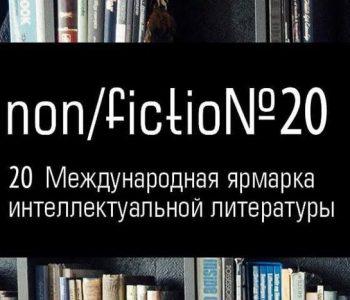 Ярмарка интеллектуальной литературы non/fiction №20 проходит в Москве