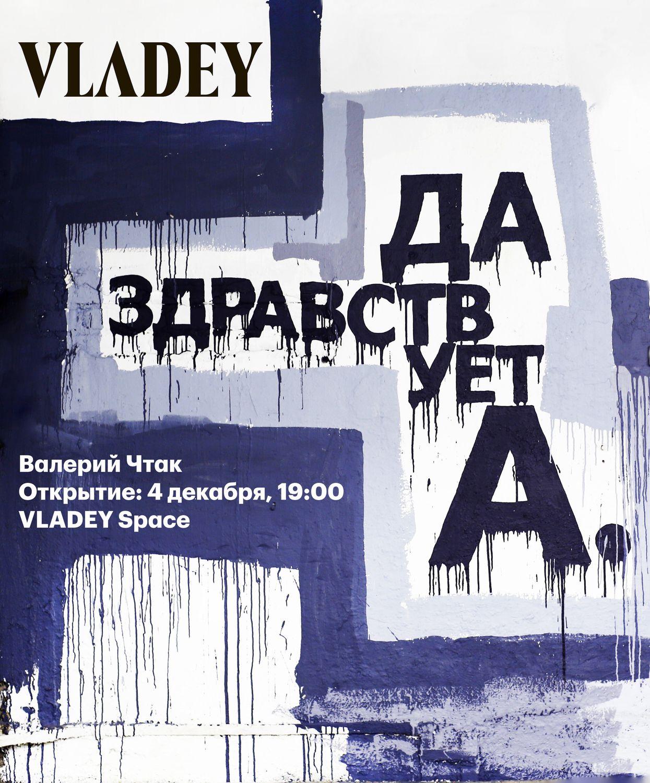 Валерий Чтак. Да здравствует А