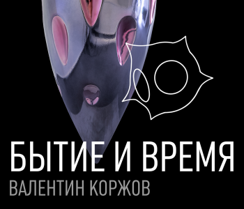 Валентин Коржов. Бытие и Время