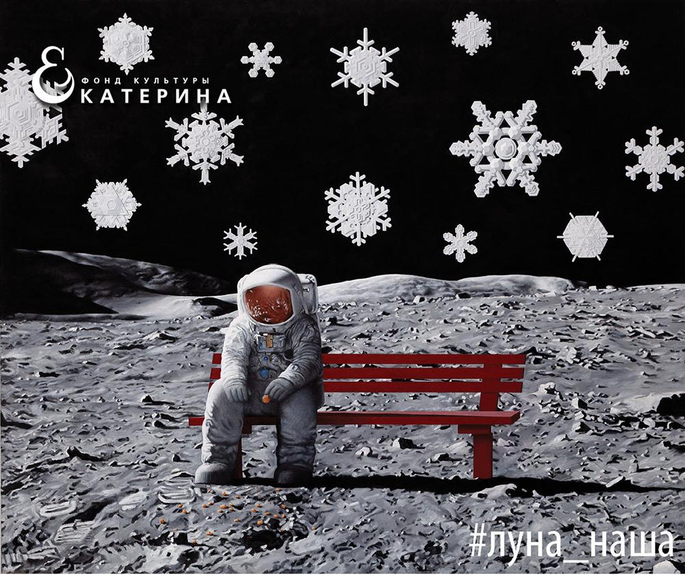 Дмитрий Ляшенко. #Луна_наша
