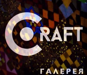 галерея Craft