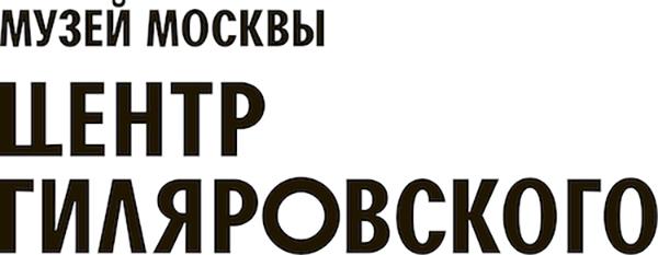 Центр Гиляровского