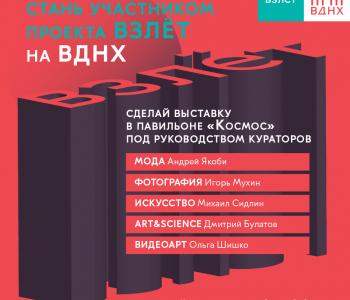 Public talk «Кураторы проекта Взлет/открытый диалог»