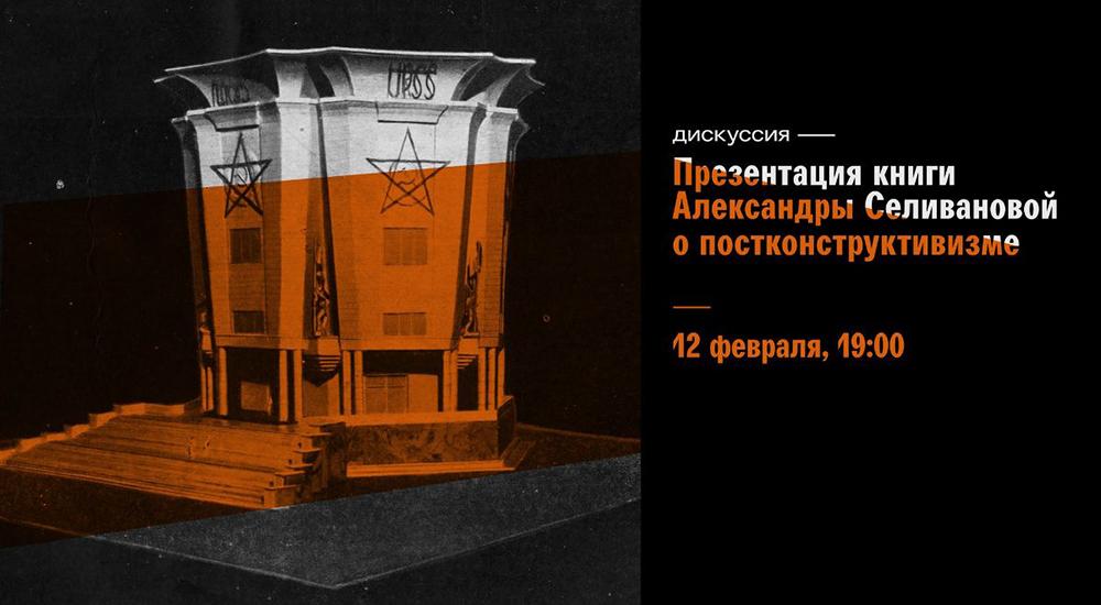 Дискуссия в рамках презентации книги «Постконструктивизм. Власть и архитектура в 1930-е годы в СССР» Александры Селивановой