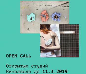 ЦСИ Винзавод объявляет open call на участие в Открытых студиях