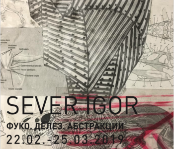 Игорь Север. Морфология Точки/Фуко/Делёз/Абстракции