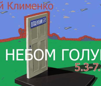 Андрей Клименко. Под небом голубым…