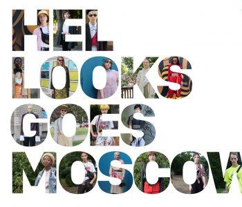 Hel Looks goes Moscow. Уличная мода от Хельсинки до Москвы