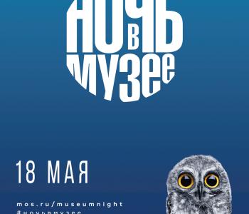 Ночь в музее 2019 в Москве