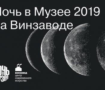 «Ночь в музее» на Винзаводе