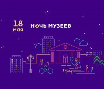 Ночь в музее 2019 в Музее Востока