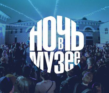 Ночь в музее в Музее Москвы
