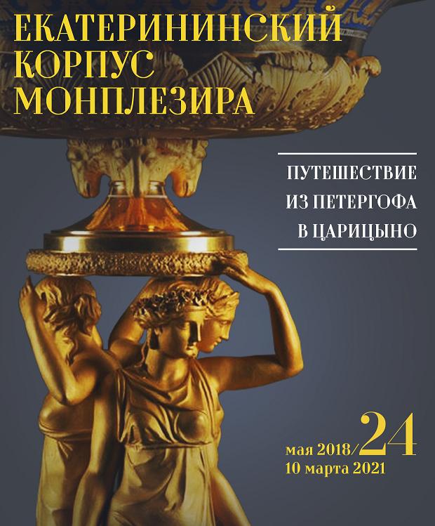 Екатерининский корпус Монплезира. Путешествие из Петергофа в Царицыно