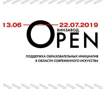 Винзавод. Open