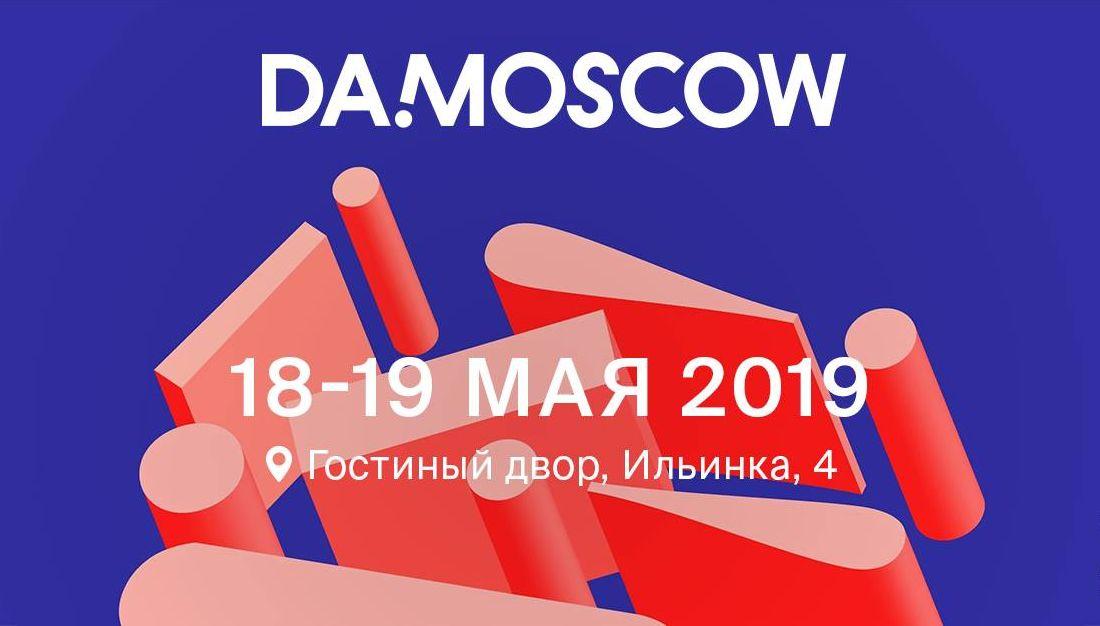 Ярмарка современного искусства DA!MOSCOW