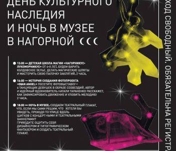 Ночь в Музее в Нагорной