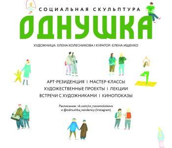 Открыт набор заявок на арт-резиденцию Однушка