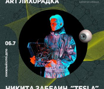 """В рамках фестиваля """"ART лихорадка vol.3"""" пройдет аукцион в поддержку молодого искусства"""