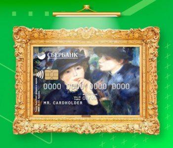 Сбербанк выпустил банковские карты и открытки для мобильного приложения с изображениями картин из коллекции Щукина