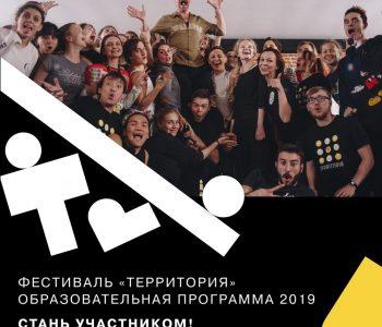 """Фестиваль """"Территория"""" открывает прием заявок на образовательную программу 2019 года"""