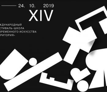 Фестиваль «Территория 2019»