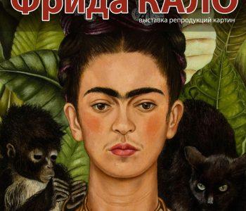 Фрида Кало в Подольске