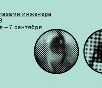 Кино глазами инженера: третий сезон фестиваля стартует в Москве