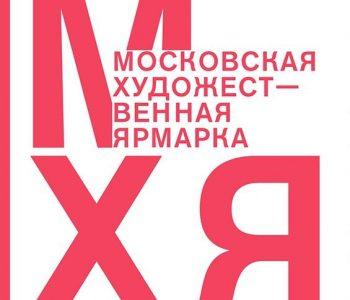 Московская художественная ярмарка в Гостином Дворе